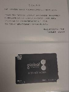 3271 - (株)THEグローバル社 昨年の優待のクレカ。。。 カッコいいよね!!
