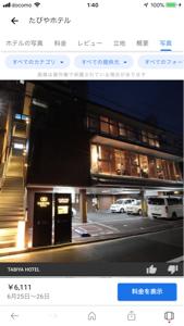 3271 - (株)THEグローバル社 TABIYA HOTEL