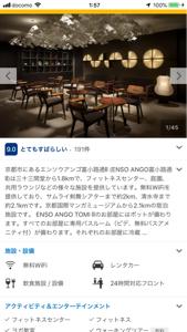 3271 - (株)THEグローバル社 ENSO ANGO TOMI II  ここは、評価 9.0/10
