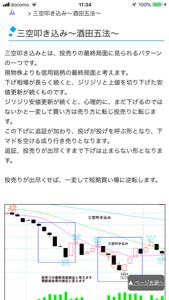 3271 - (株)THEグローバル社 三空叩き込み〜酒田五法   どうなりますか。