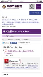 3271 - (株)THEグローバル社 Plan Do Seeの計画
