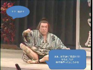 船長の電子紙芝居 竜田川の恋(51)