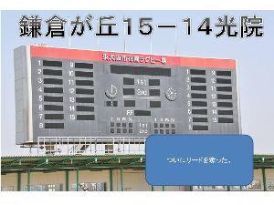 船長の電子紙芝居 竜田川の恋(38)