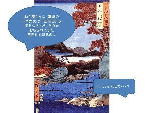 船長の電子紙芝居 竜田川の恋(53)