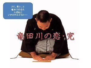 船長の電子紙芝居 竜田川の恋(55)