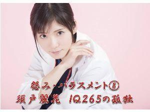 船長の電子紙芝居  怨み・ハラスメント⑧     『須戸麗花・IQ265の孤独』          IQ265の須戸麗