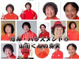 船長の電子紙芝居 怨み・ハラスメント⑥     『山田くんの真実』          『山田くん』こと山田康夫は、もと