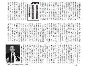 1569 - TOPIXベア上場投信 日経 1万8000円になったら、ETF 1321の全力買いだ。   今 週刊文春を、読んで、ここが防