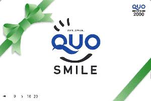 7510 - (株)たけびし 【 株主優待 到着 】 (3年以上継続保有) 100株 2,000円クオカード ※SMILE -。