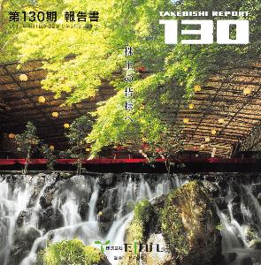 7510 - (株)たけびし 【 株主優待 到着 】 (100株 3年以上) 2,000円クオカード ※SMILE -。
