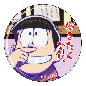 おっとっと 今年の掲示板クズNo1 M&Aことaoimiki  気持ち悪い宝塚