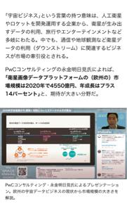 3778 - さくらインターネット(株) 【2020/07/21/tue】[Tellus SPACE xData Fes. - Online