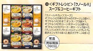 2669 - カネ美食品(株) 【 株主優待 到着 】 初めて選択してみた <ギフトレシピ> クノール スープ&コーヒーギフト -。