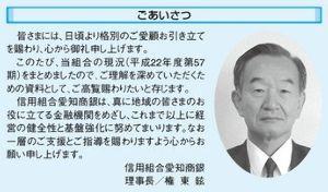 実は 日本の一番大きな危険は 安倍だ! 厳しい経営環境を克服するための支援金であり、韓信協は、この支援金の運用益を活用、会員組合の健全経営基