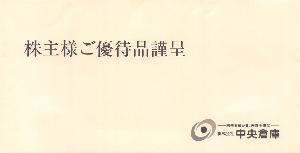 9319 - (株)中央倉庫 【 株主優待 到着 】 (100株 保有継続期間 3年以上) おこめ券3枚 -。