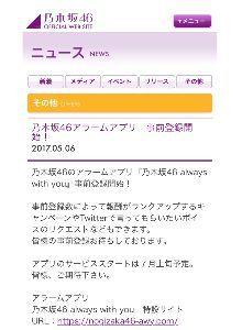 3661 - (株)エムアップ 乃木坂46 OFFICIAL WEB SITE  アプリスタートは7月上旬予定。