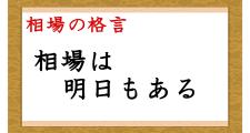 3661 - (株)エムアップ 明日は上がりますように(・人・)