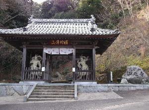 死別された人いますか? 58番札所-仙遊寺  山門  歩きお遍路さんは、山門から本堂を目指すようですが、車は右方向の車道へ、