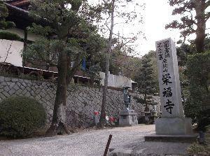 死別された人いますか? 57番札所-永福寺  ここの札所には、一回目の順打ち・二回目の逆打ちでも、カーナビ頼って進むも違う神