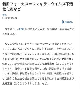 4998 - フマキラー(株) 特許!