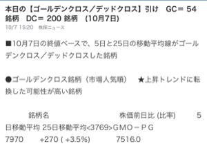 3769 - GMOペイメントゲートウェイ(株) いい感じ〜