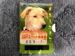 """家のミックス犬が一番"""" 関東にお住まいの方にはお勧めです。 犬を祭った神社が有るので、ケーブルカーもゲージ無しで乗車出来るし"""