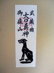 """家のミックス犬が一番"""" 犬の神社のお札です。 ご利益有るように、居間の壁に貼って有ります。"""