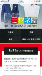 6736 - サン電子(株) タメニ一 ミヤネ屋でテレビやんぞ買っとけ