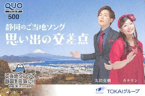 3167 - (株)TOKAIホールディングス 【 株主優待 到着 】 選択した「100株 500円QUOカード」。 ※いつも「うるのん」ですが冬な