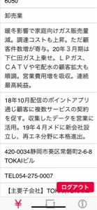 3167 - (株)TOKAIホールディングス 四季報に19年4月メドに新会社設立、再生エネルギー分野進出って書いてるけど、これきたらあがるかな笑