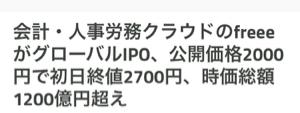 4478 - フリー(株) え‼️  グローバルIPOなんだ‼️  すげ〜な