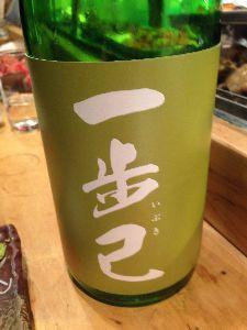 日本酒飲みませんか!? わいちさん、今日は珍しく日本酒が多かったですね。変わりどころというとこの辺りですかね?