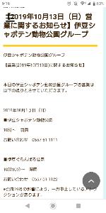 6819 - 伊豆シャボテンリゾート(株) 今日は10時から普通に営業するみたいね 被害はなかったのかしら