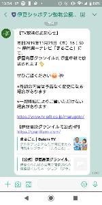 6819 - 伊豆シャボテンリゾート(株) 明日に期待♥️