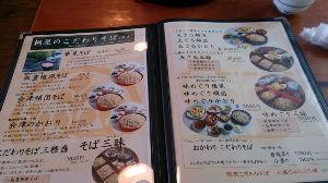 岩手 秋田 青森あたりで、蕎麦打ちやおいしい蕎麦屋さんの話をしませんか? 漫画、そばもんの中に出てくる会津のそばを紹介しているところに出てくるお店に行きました。 残念ながら、