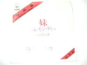 太田裕美のファンの方 アナログレコードは全て処分しましたが、こんなのが出てきました。お宝か? 妹/レモンティーのシングルカ