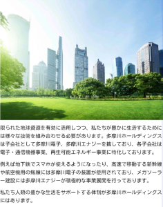 6838 - (株)多摩川ホールディングス   【5G▪再生可能エネルギー】 国策ですよね😃☀        株価なかなか反応してくれませんね。