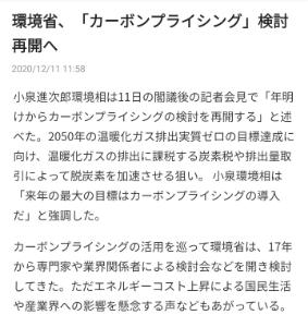 6838 - (株)多摩川ホールディングス カーボンプライシングも多摩ちゃんにとっては追い風になるのかな?