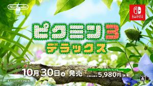 7974 - 任天堂(株) 【 そんなことより、ピクミン3デラックス発売決定♪ 】  ピクミン来たーーーー♪♪♪ ¥5980♪全