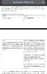 7974 - 任天堂(株) 日銀に否定されてやっと見直しか。 これでもうニンニン採用によるインパクトで 言い訳できんな(*&ac