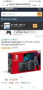 7974 - 任天堂(株) Amazon、定価でSwitch販売中! ウソ投稿はやめようね。