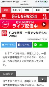 9437 - (株)NTTドコモ !