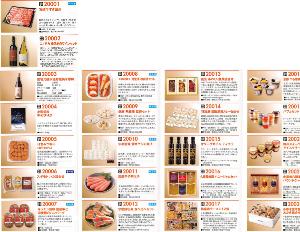 7476 - アズワン(株) 【 優待 案内到着 】 (100株) 3,000円相当商品 -。