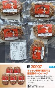 7476 - アズワン(株) 【 株主優待 到着 】 (100株 3,000円相当) のんびり選んだ 「キッチン飛騨 国産牛と国産