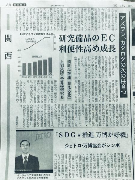 7476 - アズワン(株) 日経新聞 関西版にアズワンの記事