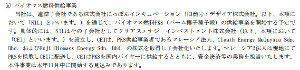 9318 - アジア開発キャピタル(株) 何でそう思わない 押すんだろー 書いてあるじゃん