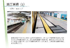 5277 - (株)スパンクリートコーポレーション ホームドア関連株が急伸している。JR東日本<9020.T>は6日、32年度末ごろまでにホ