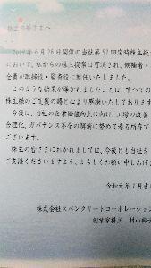 5277 - (株)スパンクリートコーポレーション 村山さんから挨拶の手紙届きました、拍手〜拍手〜、、、これは令和元年の記念はがきですかね、とか思う。。