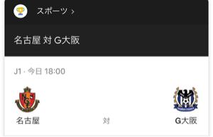 7676 - (株)グッドスピード 今日名古屋買ったら月曜上がる 今日ガンバ勝ったら月曜下がる  そんな気がする⚽️