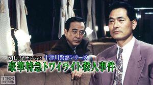 冗談しませんか! 十津川警部シリーズに出演されたんですね。 見てみたい(*^^*)